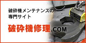 破砕機修理.com