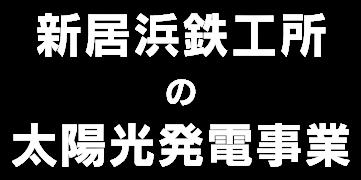 新居浜鉄工所の太陽光発電事業