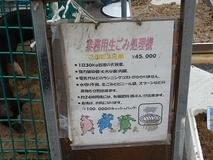 子豚は業務用生ゴミ処理機だそうです。