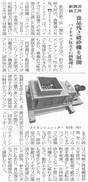 食品残渣バイオマス破砕機 循環経済新聞に掲載